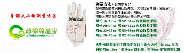 佩戴翡翠手镯小技巧,测量方法