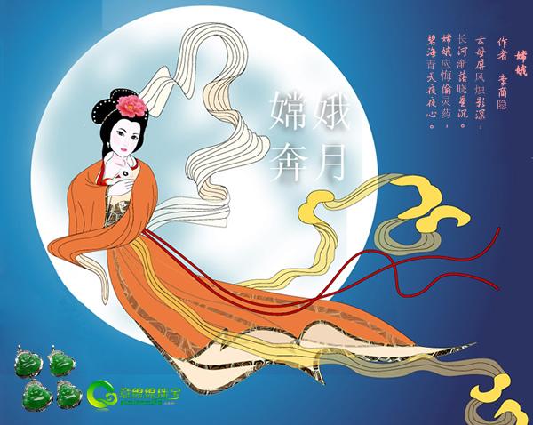 中秋节的来历 赏月并月下歌舞